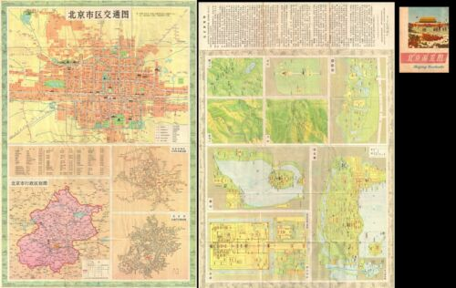 1976 Chinese Tourist Map of Peking or Beijing, China