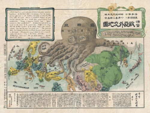 1904 Kisaburō Ohara Satirical Octopus Map of Asia and Europe