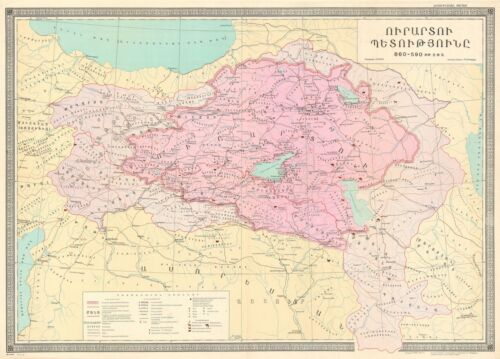 1980 Suren Yeremian Map of the Ancient Armenian Kingdom of Urartu