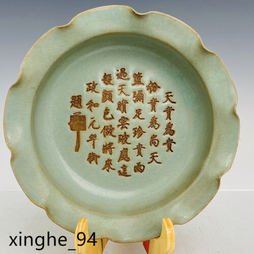 "8.3""Old Song dynasty Porcelain ru kiln museum mark cyan inscription Brush Washer"