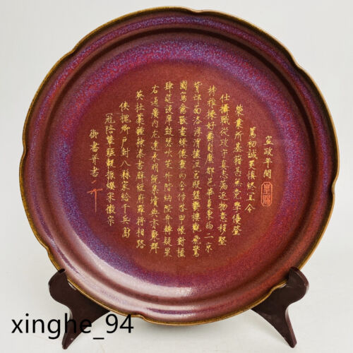 "11.4"" Ancient Song dynasty Porcelain jun kiln mark Red gilt poetry Brush Washer"