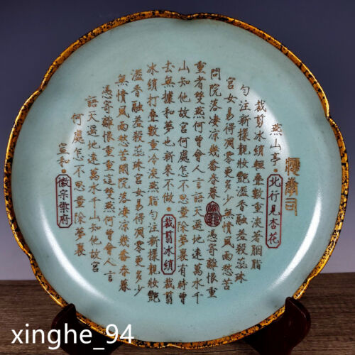 """11"""" Song dynasty Porcelain Ru kiln mark gilt inlay Thin gold body poetry Plate"""