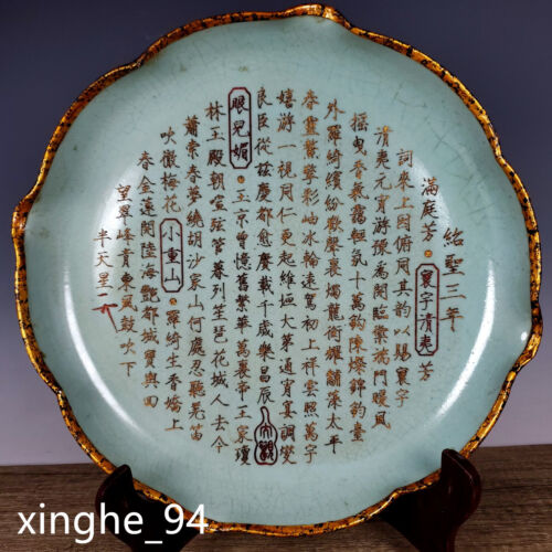 """11.4""""Old Song dynasty Porcelain songhuizong mark gilt inlay Thin gold body Plate"""