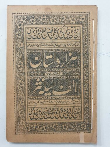 Urdu Book. 140 Pages, Illustrated.