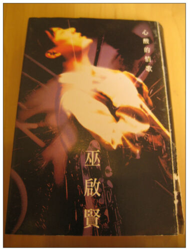 Eric Moo 巫启贤《心酸的情歌》粤语 EMI 绝版 卡带 out of print Original Malaysia Edition Cassette