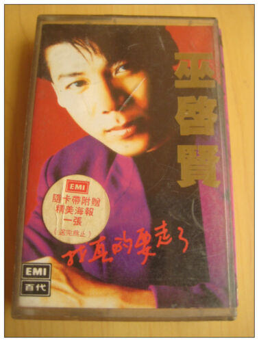 Eric Moo 巫启贤《我真的要走了》华语 EMI 绝版 卡带 out of print Original Malaysia Edition Cassette