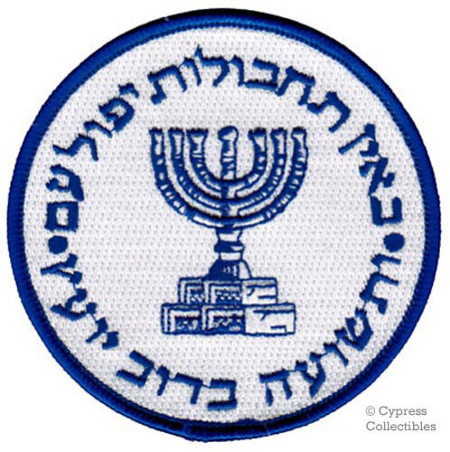 MOSSAD PATCH rare ISRAEL INTELLIGENCE SPECIAL OPS EMBROIDERED IRON-ON newOther Current Military Patches - 36070