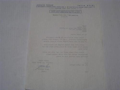 JEWISH LETTER SIGNED BY Rabbi Yisrael Sanhedrai Great Religious Zionist 1965