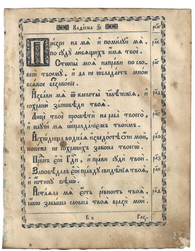 OLD CHURCH SLAVONIC PSALTER LEAF 18TH CENTURY 43