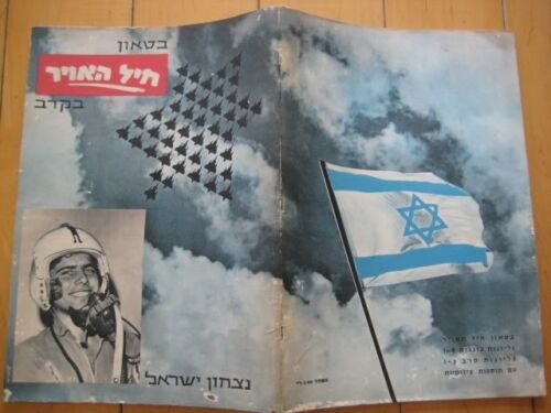 Idf Zahal Air Force Magazine Journal Six Days War 1967 IAF Military Israeli ArmyOther Militaria - 135