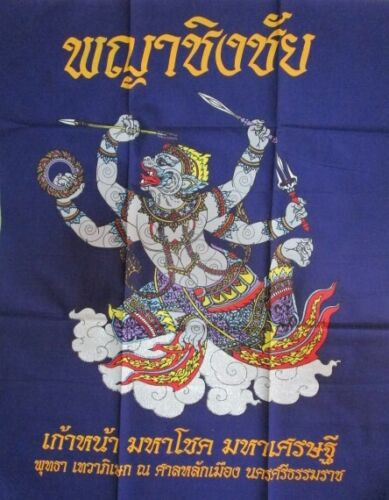 Art Hanuman, Purple, Talisman, Legend Never Dies! Armor, Powerful & Protection.
