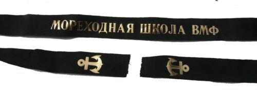 Soviet navy Cap Ribbon for the Naval War College.60's issueOriginal Period Items - 13983