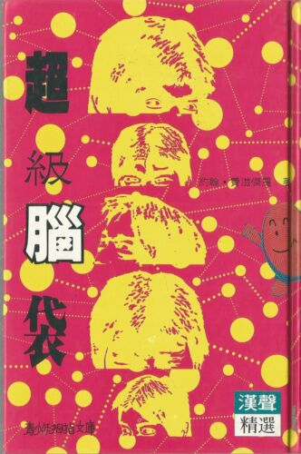 John Fitzgerald The Great Brain - hardback - ***Chinese Language Edition 1967***