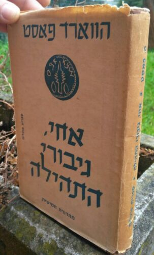 1959 LIBRO (FORSE ROMANZO) IN LINGUA EBRAICA. HEBREW LANGUAGE