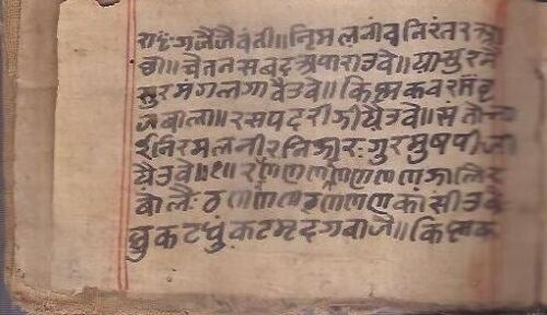 RARE AND OLD  - HAND WRITTEN MANUSCRIPT -  BHAJANS - IN HINDI -  PAGES 132