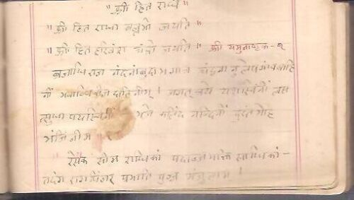 INDIA - OLD - HAND WRITTEN RELIGIOUS MANUSCRIPT IN HINDI   - PAGES 480