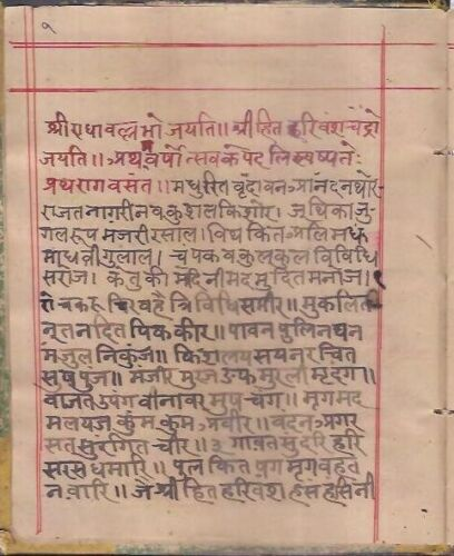 INDIA - OLD - HAND WRITTEN RELIGIOUS MANUSCRIPT IN HINDI   - PAGES 316