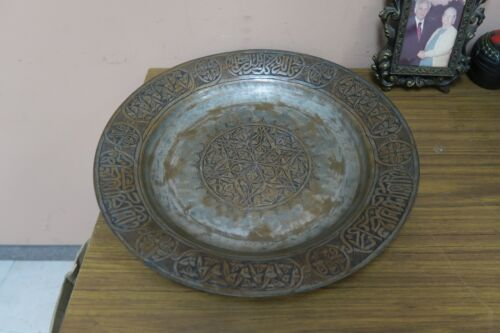 """VINTAGE ISLAMIC ARABIC ETCHED CALLIGRAPHY VERSE MOROCCAN COPPER TRAY BASIN 15"""""""