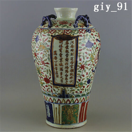 """13.4"""" China  Ming dynasty  Multicolored  Dragon pattern  Four rings  pulm vase"""