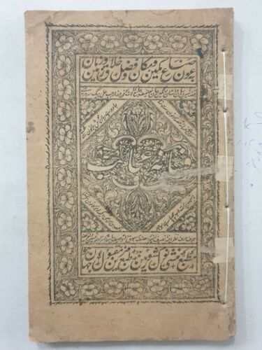 Urdu Book. 186 Pages, Illustrated.