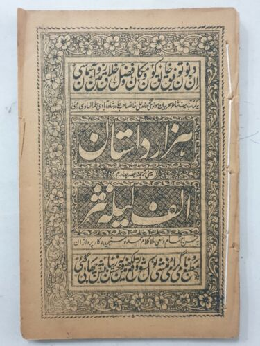 Urdu Book. 144 Pages, Illustrated.
