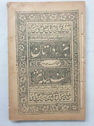 Urdu Book. 180 Pages, Illustrated.